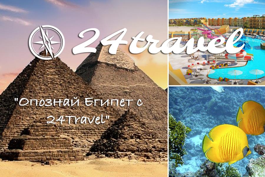 Опознай Египет с 24Travel!www.24travel.bg